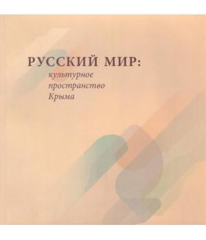 Русский мир: культурное пространство Крыма