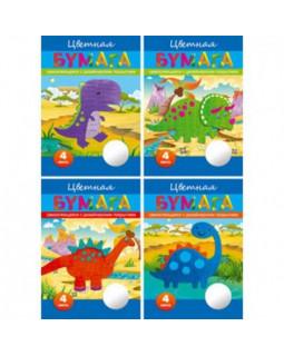 """Набор цветной бумаги """"Dinolang"""" с дизайнерcким покрытием, 4 листа, А4"""