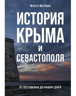 История Крыма и Севастополя: От Потемкина до наших дней