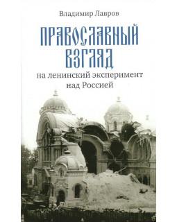 Православный взгляд на ленинский эксперимент над Россией