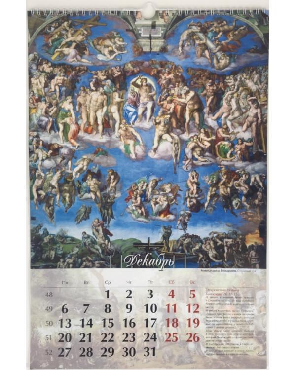 Библейские сюжеты в живописи. Календарь 2021