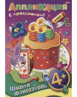 Аппликация Подарок к празднику. Торт