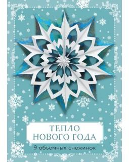 Тепло Нового года. Объемные снежинки (А4, набор для вырезания, 20 листов) (8 маленьких и 1 большая)