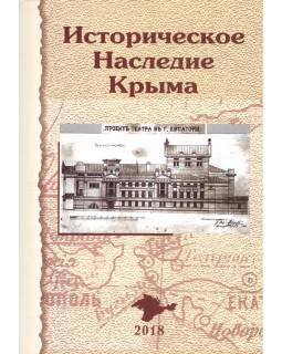 Историческое наследие Крыма 2018