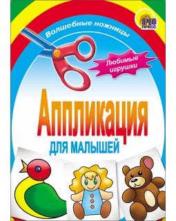 Любимые игрушки. Аппликация для малышей