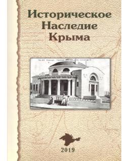 Историческое наследие Крыма 2019