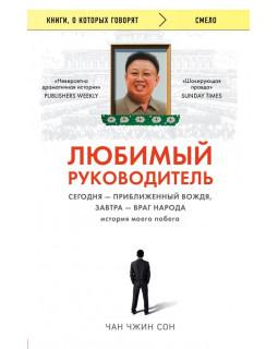 Любимый руководитель. Сегодня - приближенный Вождя, завтра - враг народа. История моего побега.