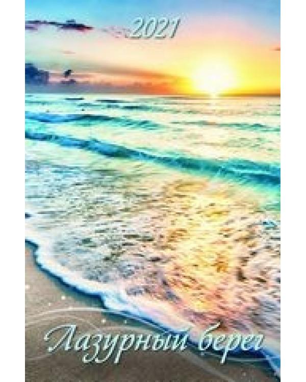 Лазурный берег. Календарь 2021