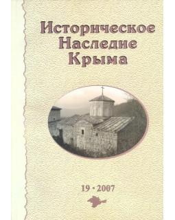 Историческое наследие Крыма №19