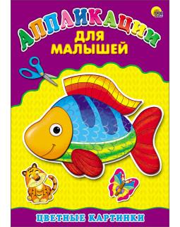Аппликация для малышей. Цветные картинки