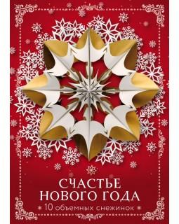 Счастье Нового года. Объемные снежинки (А4, набор для вырезания, 20 листов) (10 маленьких)