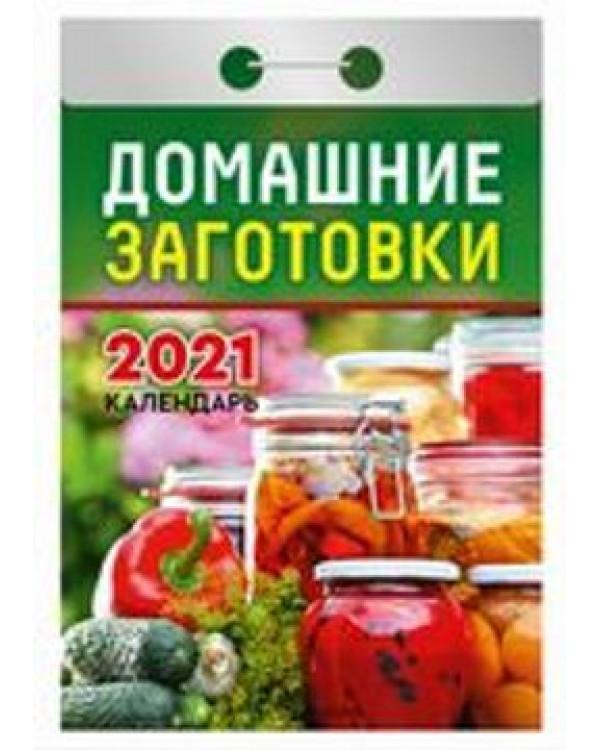 """Календарь отрывной """"Домашние заготовки"""" 2021"""
