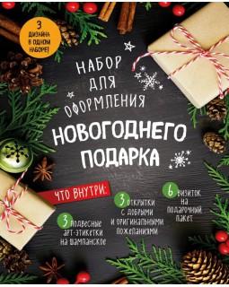 Набор для оформления новогоднего подарка (еловая композиция)