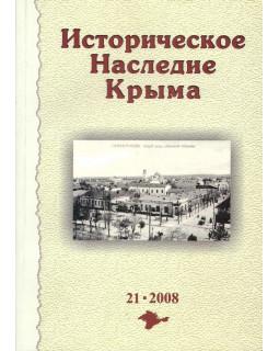 Историческое наследие Крыма №21