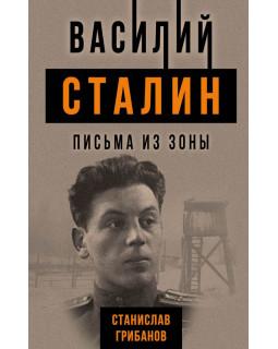 Василий Сталин. Письма из зоны