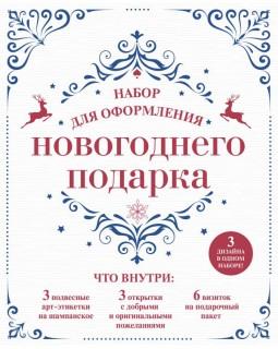 Набор для оформления новогоднего подарка (узоры)