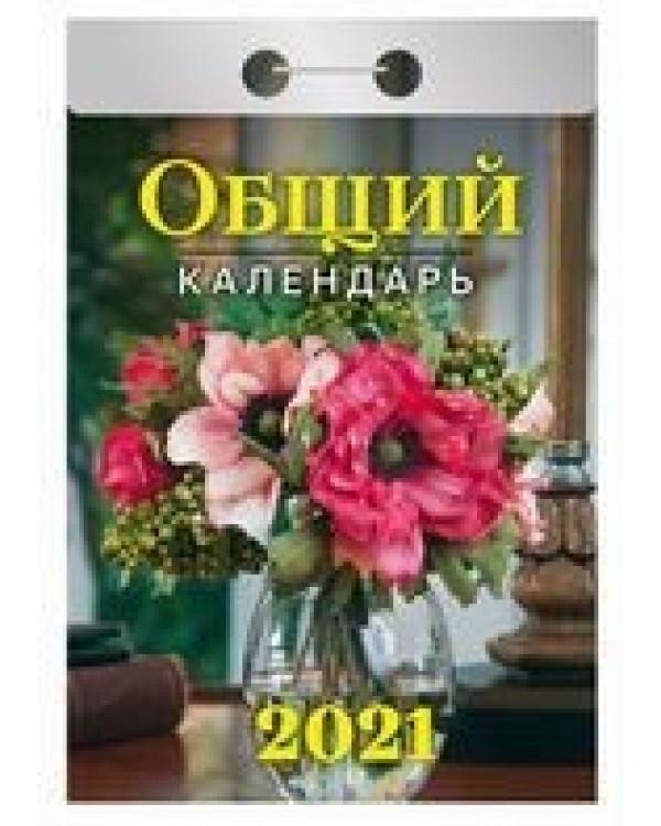 """Календарь отрывной """"Общий календарь"""" 2021"""
