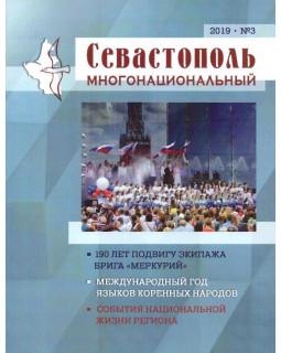 Севастополь многонациональный №3 2019