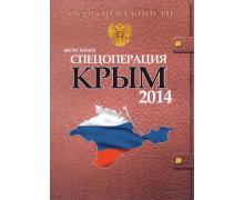 Спецоперация Крым 2014