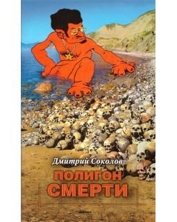 Полигон смерти: Коммунистический террор в Крыму в 1917 - 1921 годы