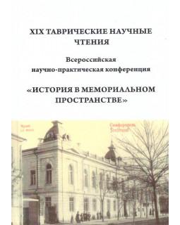XIX Таврические научные чтения. История в мемориальном пространстве
