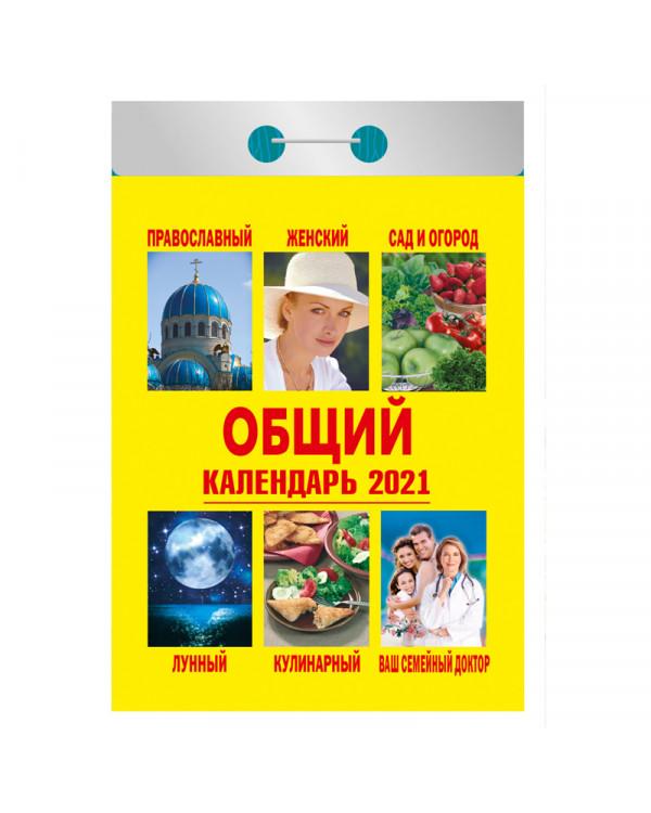 """Календарь отрывной """"Общий"""" 2021"""