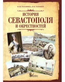 История Севастополя и окрестностей