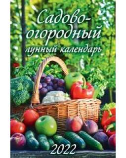 Садово-огородный лунный календарь 2022 настенный