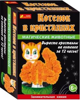 Котенок в кристаллах - Занимательная химия