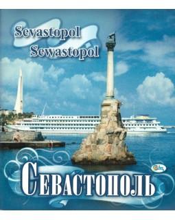 Севастополь. Фотоальбом