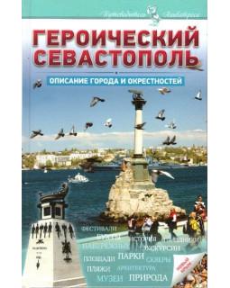 Героический Севастополь. Описание города и окрестностей