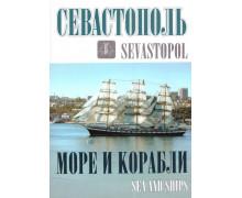 Севастополь. Море и корабли: Фотоальбом