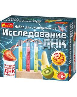 Набор для экспериментов «Исследование ДНК»