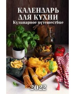 Календарь для кухни. Кулинарное путешествие 2022