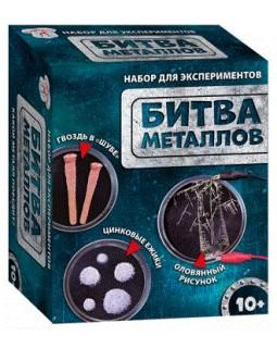 Научная игра - Битва металлов