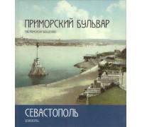 Севастополь. Приморский бульвар. Фотоальбом