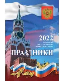 Праздники государственные, православные, профессиональные 2022 Календарь настенный перекидной с ригелем