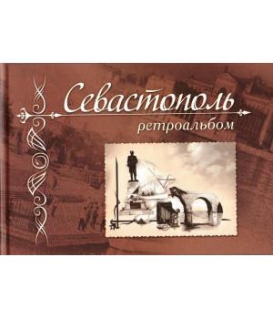Севастополь. Ретроальбом