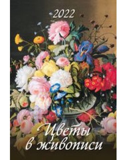 Цветы в живописи 2022 Календарь настенный перекидной с ригелем
