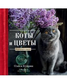 Коты и цветы. Календарь настенный на 2022 год (Олеся Куприн) (300х300 мм)