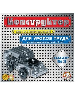 Конструктор металлический Десятое королевство, №3 для уроков труда, 292 эл., картон. коробка