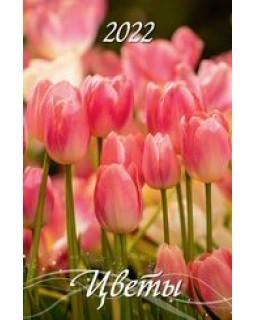 Цветы 2022 Календарь настенный перекидной с ригелем