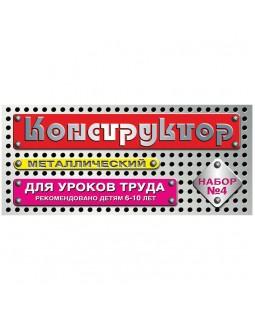 Конструктор металлический Десятое королевство, №4 для уроков труда, 63 эл., картон. коробка