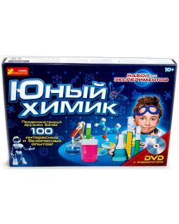 Юный химик. Набор для экспериментов