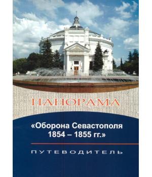 """Панорама """"Оборона Севастополя 1854 - 1855 гг."""" Путеводитель"""