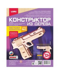 """Конструктор деревянный Lori """"Пистолет. Набор №1"""""""