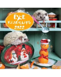 Ёжекалендарь (мандаринки). Календарь настенный на 2022 год (300х300 мм)