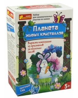 Цветущий сад. Планета живых кристаллов