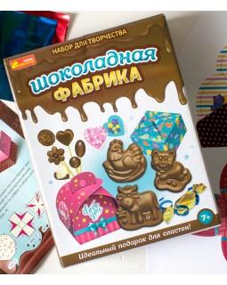 Набор для творчества - Шоколадная фабрика