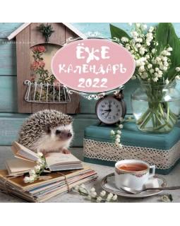 Ёжекалендарь (ландыши). Календарь настенный на 2022 год (300х300 мм)